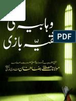 Wahabia Ki Taqaiyyah Bazi