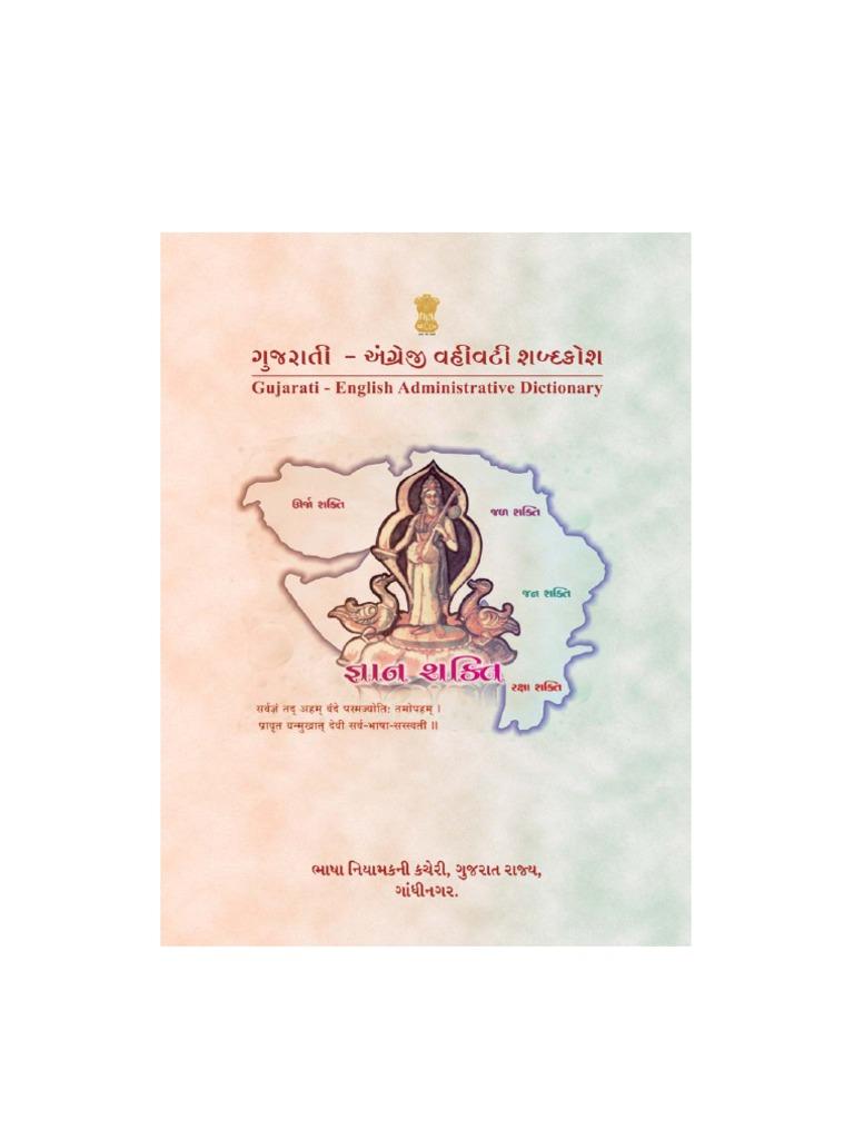 Gujarati English Dictionary Preferred Stock Judiciaries - Invoice meaning in gujarati