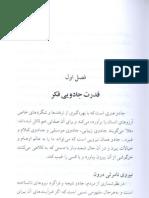کتاب قدرت فکر جلد دوم فصل اول