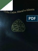 اردو دائرۃ معارف اسلامیہ-جلد 1