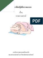 27การตรวจครรภ์