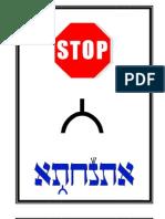 Chumash Stop Signs 2012