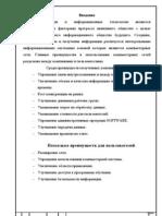 Diplom Rudik