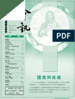 香港基督教循道衛理聯合教會 2008年8月第295期  會訊 國度與政道
