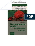 Карпов Ф.Ф. - Выращиваем грибы на садовом участке (Новый садовый практикум) - 2008 - Фитон+