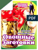 Овощные заготовки (Матушка природа) - 2011