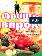 Овощи впрок (Матушка природа) - 2011