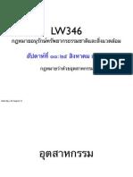 สไลด์ประกอบการบรรยายวิชา LW346 สัปดาห์ที่ ๑๑ (๑ กันยายน ๒๕๕๕)
