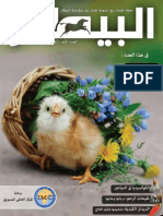 مجلة البيطار - صفحتين