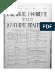 Μέλη της 1ης Κρητικής Συνελεύσεως - ΦΕΚ Κρητικής Πολιτείας Νο 6 04-02-1899