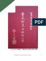 《董氏針灸正經奇穴學》1973年修訂版/王全民編