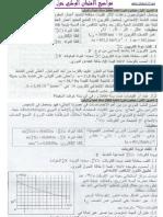 Sujets_bac_marocain_transformations_nucléaires