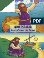 耶穌止息風暴 - Jesus Stops a Storm