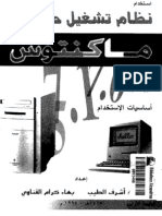 أساسيات نظام تشغيل ماكنتوش - الجزء الأول