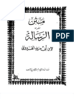 "متن المقدمة The Text for ""The 'Aqeedah of Ibn Abi Zaid al-Qayrawaanee"""