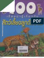 100 เรื่องน่ารู้เกี่ยวกับ สัตว์เลี้ยงลูกด้วยนม_Force8949
