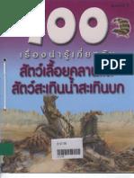 100 เรื่องน่ารู้เกี่ยวกับ สัตว์เลื้อยคลานและสัตว์สะเทินน้ำสะเทินบก_Force8949
