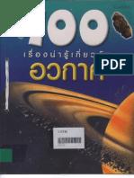 100 เรื่องน่ารู้เกี่ยวกับ อวกาศ_Force8949