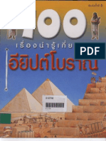 100 เรื่องน่ารู้เกี่ยวกับ อียิปต์โบราณ_Force8949