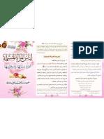 لباس المرأة المسلمة أمام نسائها ومحارمها - اللجنة الدائمة للإفتاء - The Dress of The Muslim Woman In front of Her Male Relatives - The Permanent Committee of Senior Scholars, KSA.