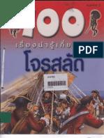 100 เรื่องน่ารู้เกี่ยวกับ โจรสลัด_Force8949