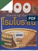 100 เรื่องน่ารู้เกี่ยวกับ โรมโบราณ_Force8949
