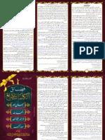 فضائل الكلمات الاربع للشيخ عبد الرزاق البدر - The Superiority of The Four Statements of Remembrance - Shaikh 'Abdur-Razaq al-Badr