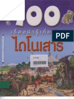 100 เรื่องน่ารู้เกี่ยวกับ ไดโนเสาร์_Force8949
