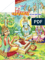 Divya Parinay ( Shree Radha Krishna Vivah ) Writen by Shree Brajraj Aashrit at Giriraj House