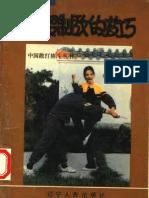 Zhongguo Sanda Gedou Congshu—Yizhaozhidi de Jiqiao.Tong Qinghui
