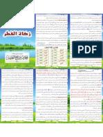 أحكام زكاة الفطر - محمد بن صالح العثيمين - The Rulings on Zakatul-Fitr - Shaikh bin Uthaimeen