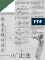 Xingyiquan Sanda Jishu-Bamen Dafa.Shang Ji