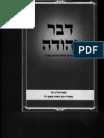 Bio R DY Schochet From Dvar Yehuda
