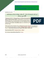 'Testament Will' or 'Wasiyat Nama' of Hazrat Khawajah Moinuddin Chishti Ajmeri _Rehmatullah Alaih