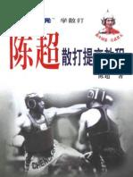 Chenchao Sanda Tigao Jiaocheng.Chen Chao