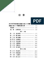 Liziming Chuan Liangshi Zhitang Bagua 64sanshouzhang.Zhang Quanliang