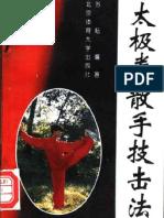 Taijiquan Sanshou Jijifa.Su Yun