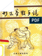 Xingyiquan Sanshoupao.Sha Guozheng