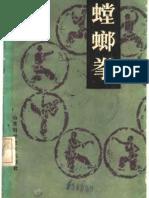 Tanglangquan.Wang Hongfa