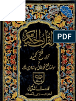 Color-coded Quran in South Asian Arabic script