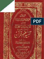 Tafseer e Fahm e Quran Vol 1