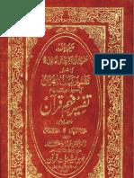 Tafseer e Fahm e Quran Vol 2