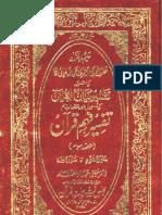 Tafseer e Fahm e Quran Vol 3