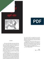 Nandigram Booklet Hindi FACE OF CPM (FRAUD INDIAN COMMUNIST)