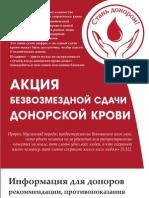 Советы для доноров крови и список противопоказаний