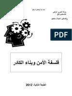 التعبئة 9 2012 فلسفة الأمن وبناء الكادر