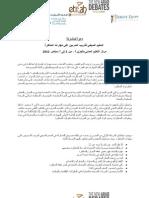 دعوة للمشاركة و استمارة التقديم في المخيم الصيفي لتدريب المدربين على مهارات المناظرة.doc