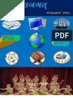 Sanskrit E magazine.