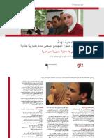 Local and Online Media Training Ismaliya-5-Oct-AR (1)