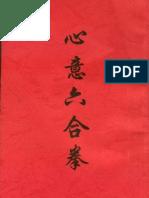Xinyiliuhequan.Xu Guming